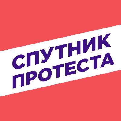 Спутник Протеста (@sputnikprotesta)