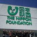 日本財団夢の奨学金
