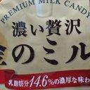 金のミルク