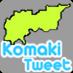@komaki_shi
