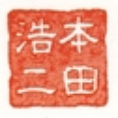 hondakoji (@hondakojisyokai)
