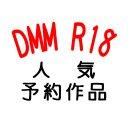 DMM.r18 人気予約作品紹介