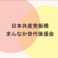 @itabashimannaka