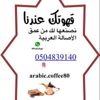 arabic.coffee80
