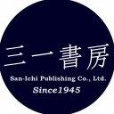 三一書房 San-Ichi Shobo