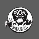 「妖怪人間ベム」50周年プロジェクト公式