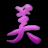 samidare_sara samidare_sara のプロフィール画像