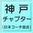 kobe_chapter