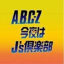 A.B.C-Z今夜はJ's倶楽部