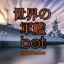 世界の軍艦bot