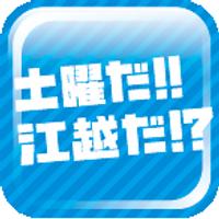 RKKラジオ「土曜だ!!江越だ!?」 | Social Profile