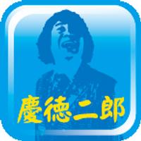 慶徳二郎 | Social Profile