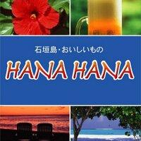 石垣島・おいしいもの HANA HANA | Social Profile