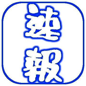 沸騰ワード/痛いニュース エンタメ速報