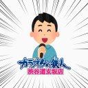 カラ鉄渋谷道玄坂店☆コラボ多