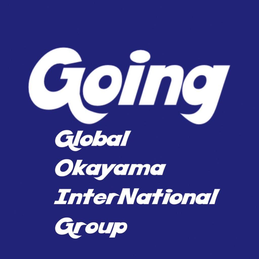 国際協力学生団体 Going