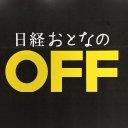 日経おとなのOFF【公式】