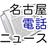 nagoya_tel