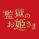 『監獄のお姫さま』12/19🌶勇気とお節介の最終回‼️