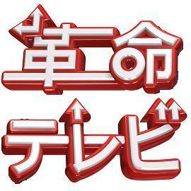 革命×テレビ Social Profile