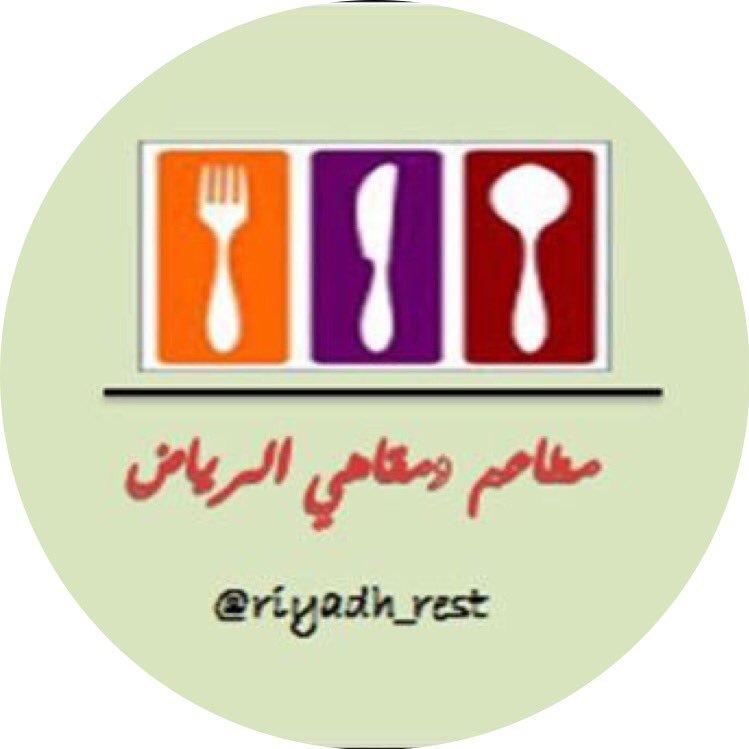 مطاعم ومقاهي الرياض