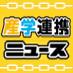 産学連携ニュース (@san_gaku_renkei)