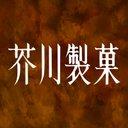 芥川製菓(公式)