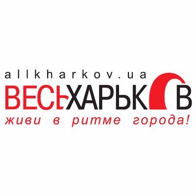 Весь Харьков: Новости, ДТП, происшествия, бизнес (@all_kharkov)