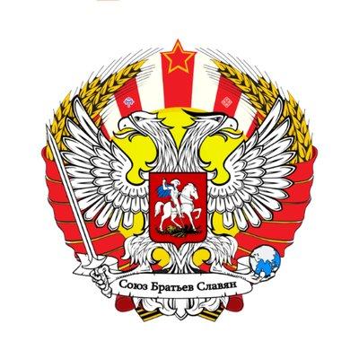 Союз Братьев Славян (@SBSdnr)