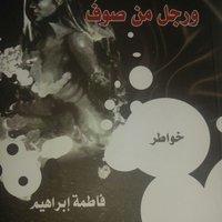 @F_bouhazzaa