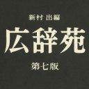 『広辞苑第七版』2018年1月12日発売