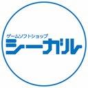 シーガル12店舗共通ゲームアカウント