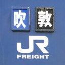 吹敦 JRfreight