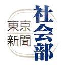 東京新聞社会部