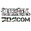 進撃の巨人ブログ.com