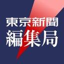 東京新聞編集局