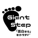 Giant Step project