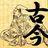 The profile image of kokinshu_bot