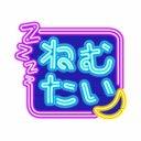 夢眠ねむ&岡崎体育「ねむたい」