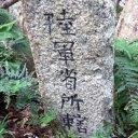 京大戰爭遺蹟硏究會