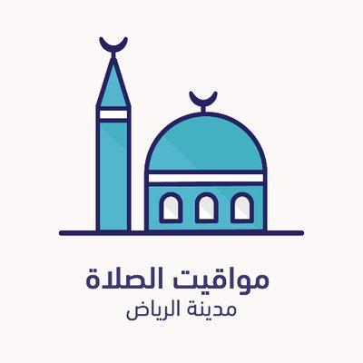 مواقيت الصلاة - الرياض