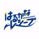 TVアニメ「はるかなレシーブ」公式
