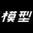 mokei_factory