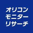 オリコン・モニターリサーチ【公式】