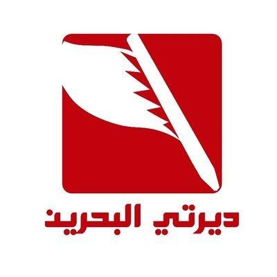 ديرتي البحرين