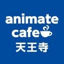 アニメイトカフェ天王寺