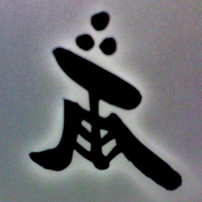 雨宮慶太の画像 p1_16
