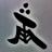 雨宮慶太 Twitter