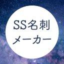 SS名刺メーカー(最大432字)