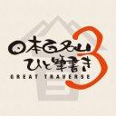 GreatTraverse田中陽希